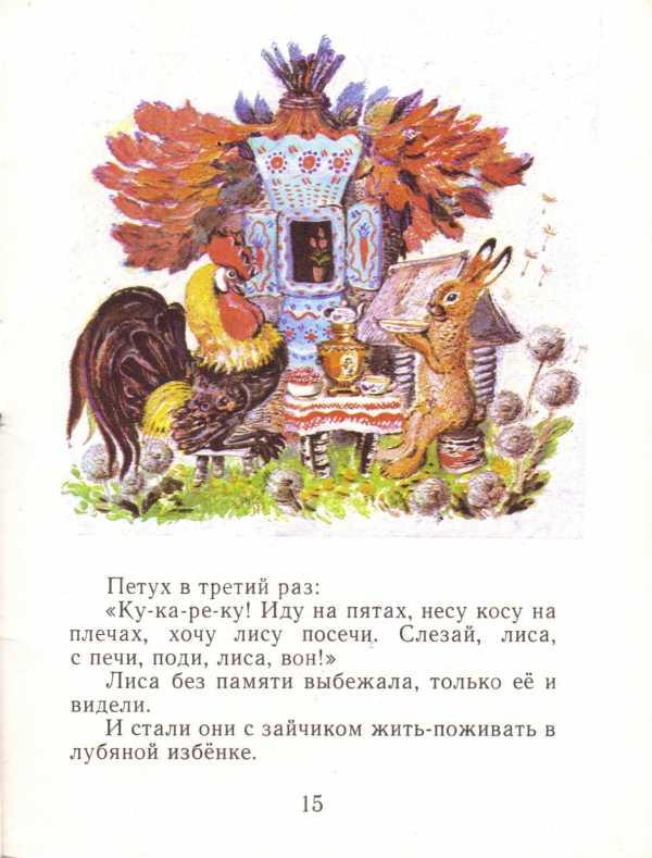 Рисунок к сказке заюшкина избушка – Раскраска Заюшкина Избушка