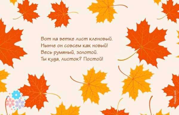 Стишки осенние для детей – Стихи про осень для детей в ...